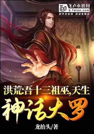 洪荒:吾十三祖巫,天生神话大罗