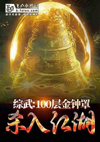 综武:100层金钟罩,杀入江湖