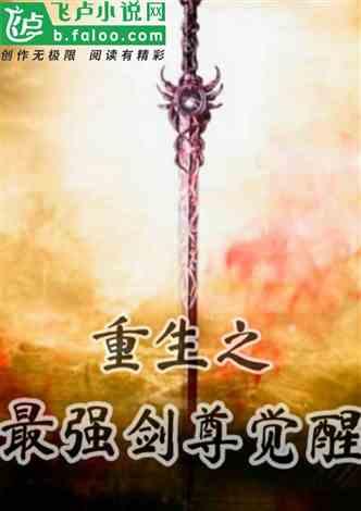 重生之最强剑尊觉醒