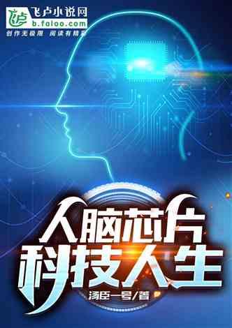 人脑芯片,科技人生