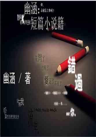 幽涵:短篇小说籍