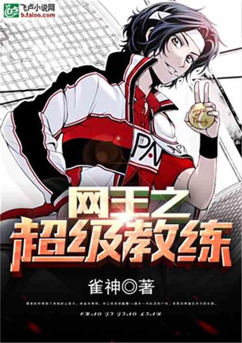 网王之超级教练
