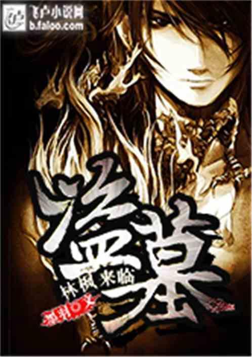 盗墓:林枫来临