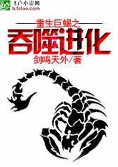重生巨蝎之吞噬进化