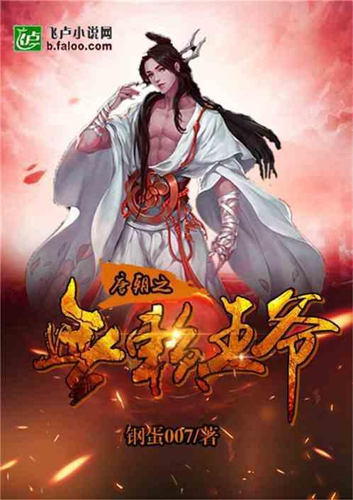 唐朝之无赖王爷