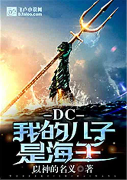 DC:我的儿子是海王