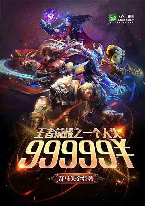 王者荣耀之一个人头99999¥!