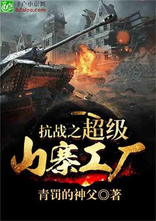 《抗战之超级山寨工厂》 在线阅读