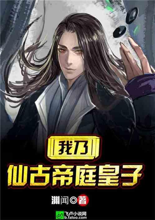 我乃仙古帝庭皇子