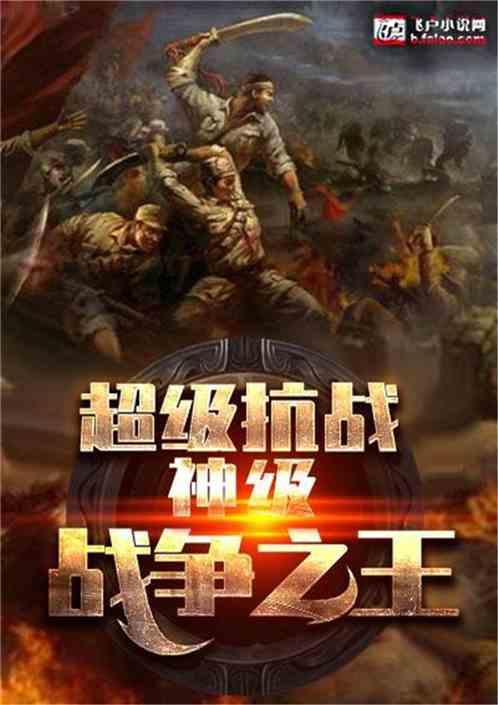 超级抗战:神级战争之王