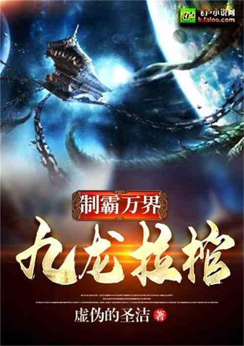 制霸万界:九龙拉棺