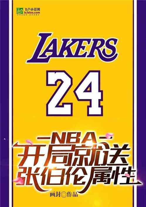 NBA:开局就送张伯伦属性