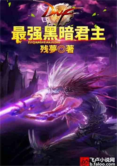 DNF:最强黑暗君主