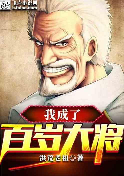 海贼王:百岁大将