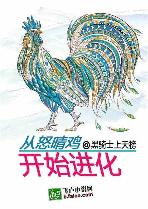 从怒晴鸡开始进化