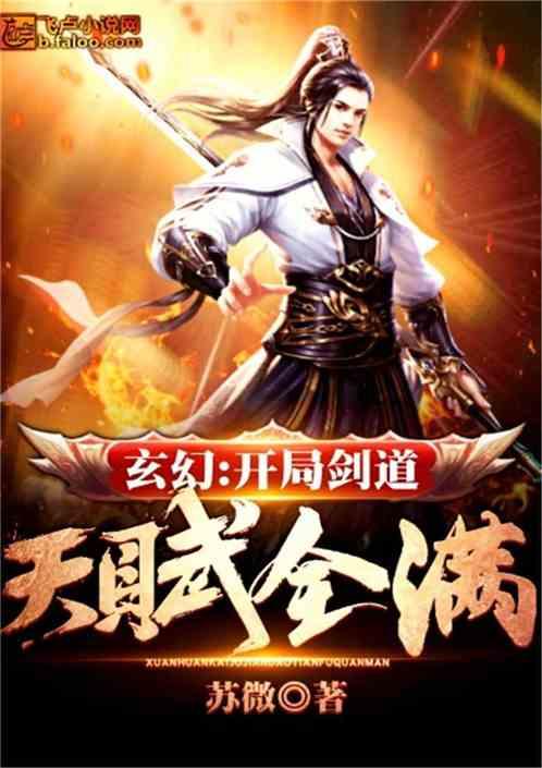 玄幻:开局剑道天赋全满