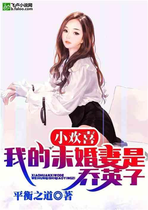 小欢喜:我的未婚妻是乔英子