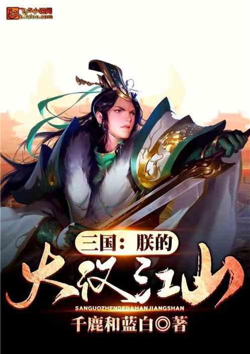 三国:朕的大汉江山