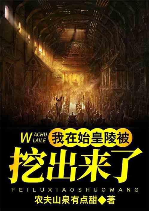 《我在秦始皇陵被挖出来了》 在线阅读