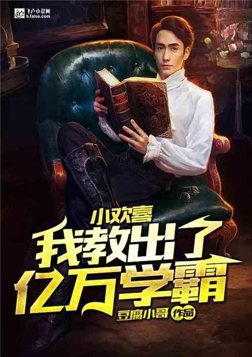 小欢喜:我教出了亿万学霸