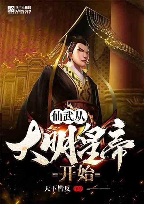 仙武从大明皇帝开始