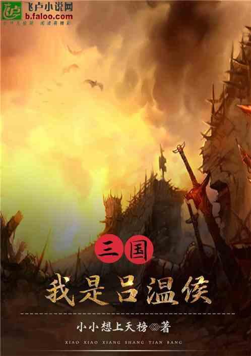 三国:我是吕温侯