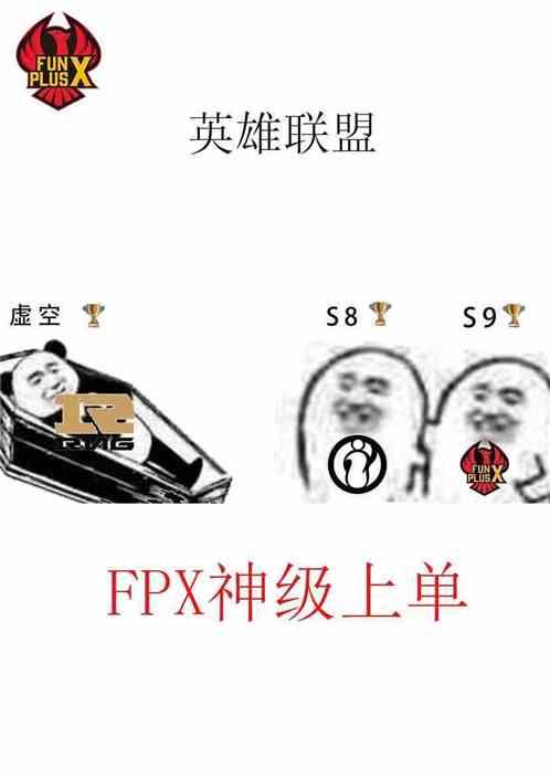 lol:fpx神级上单