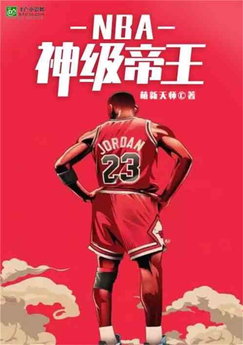 NBA:神级帝王