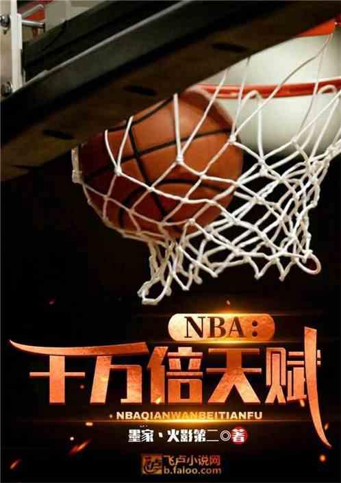 NBA:千万倍天赋