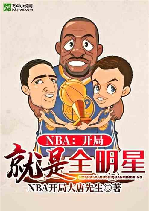 NBA:开局就是全明星