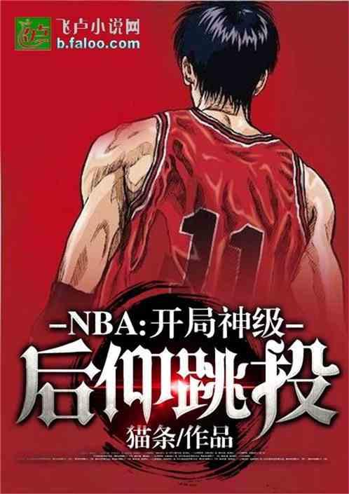 NBA:开局神级后仰跳投