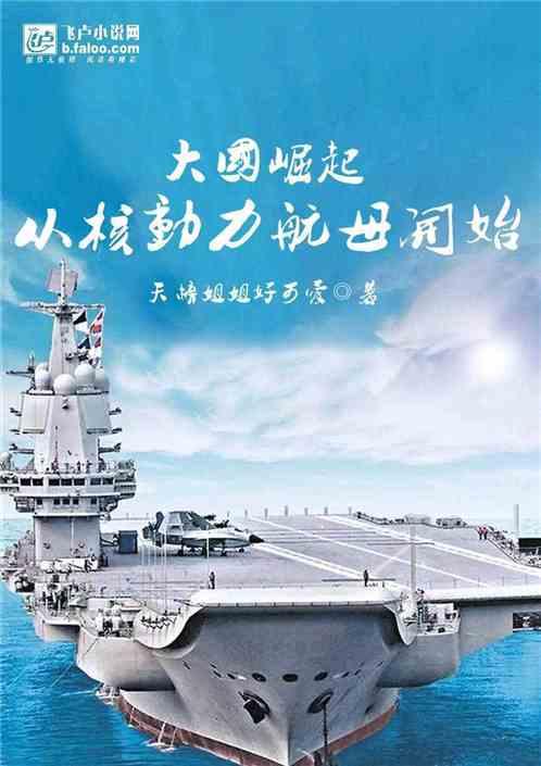 《大国崛起:从核动力航母开始》 在线阅读