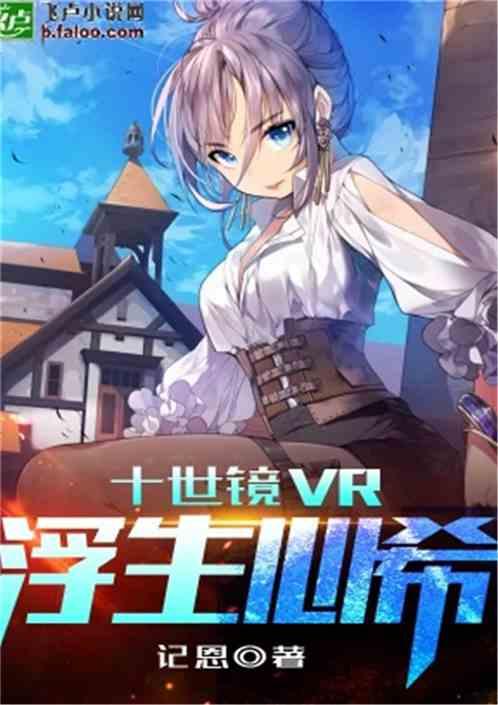 十世镜VR浮生心希