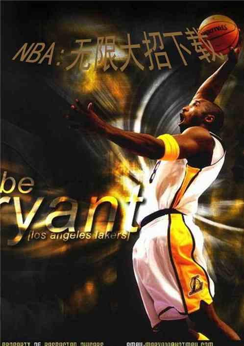 NBA:无限大招下载