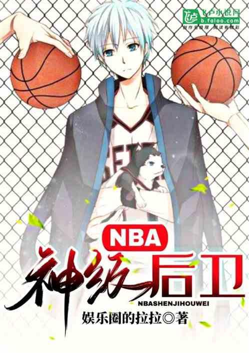 NBA:神级后卫