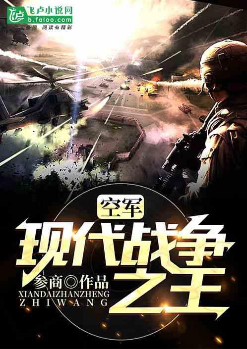 空军:现代战争之王