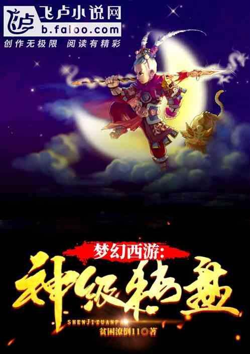 梦幻西游:神级转盘