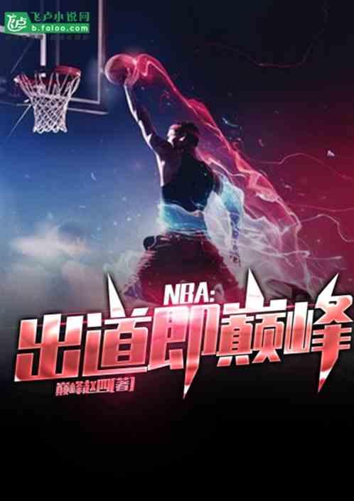 NBA:出道即巅峰