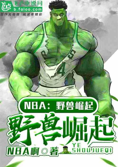 NBA:野兽崛起