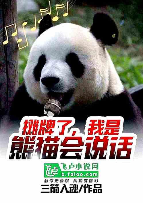 摊牌了!我是熊猫会说话
