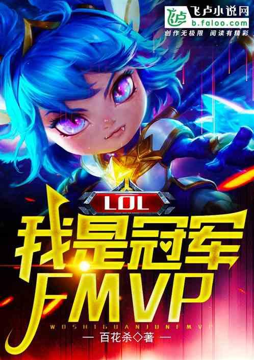 Moba:我是冠军FMVP