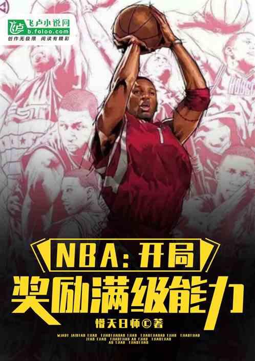 NBA:开局奖励满级能力