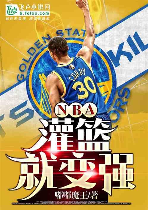 NBA:灌篮就变强