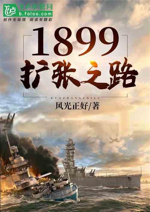 1899扩张之路