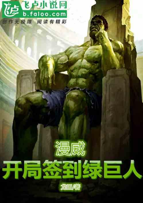 漫威:开局签到绿巨人
