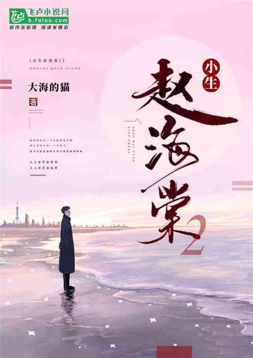 小生赵海棠2