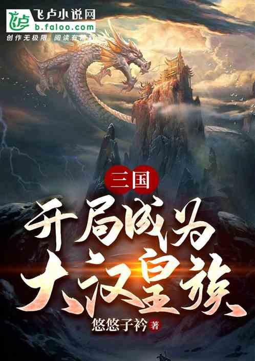 三国:开局成为大汉皇族!