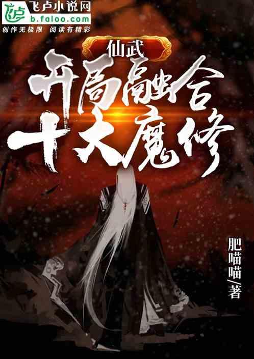 仙武:开局融合十大魔修