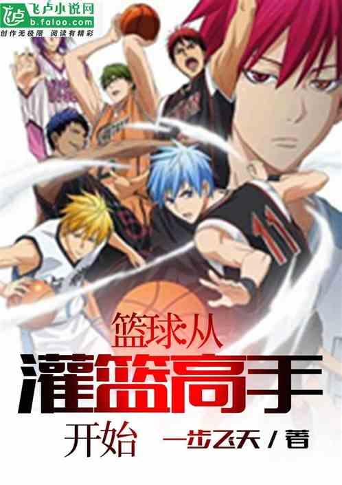篮球:从灌篮高手开始