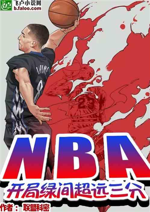 NBA:开局绿间超远三分